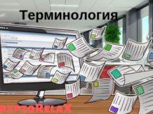 Терминология в мире криптовалют