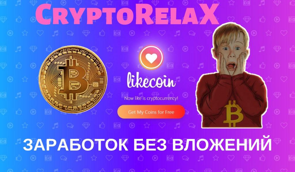 Платформа LikeCoin - криптовалюта за лайки