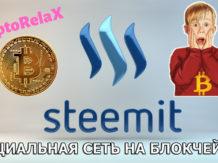 Steemit - заработай на своем контенте