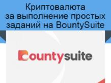 BountySuite - Заработок криптовалюты на баунти программах