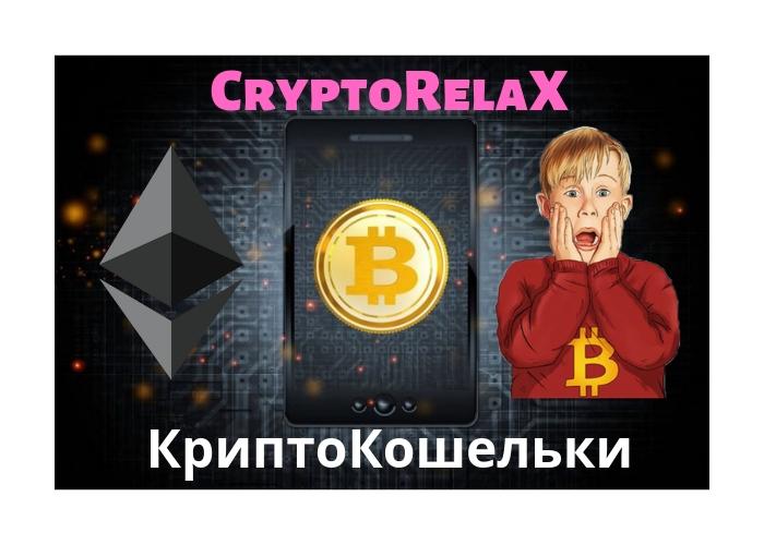 Популярные КриптоКошельки