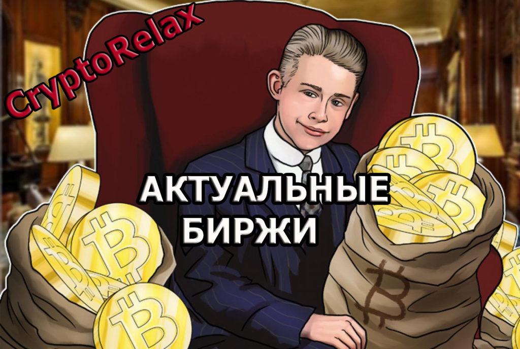 Актуальные криптовалютные биржи