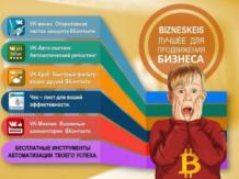 Bizneskeis - эффективные способы ведения бизнеса в интернете