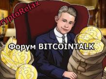 Bitcointalk главный форум о криптовалютах