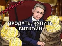 Продать/купить биткоин