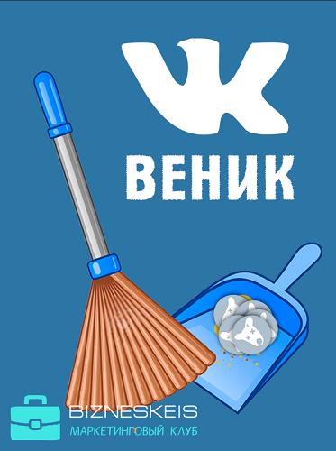ВК-Веник - чистка друзей вконтакте!