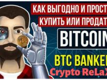 Banker - обменник в Телеграм