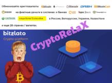 Bitzlato - выгодный обменник