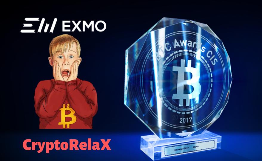 Биржа EXMO - Безопасная и удобная онлайн платформа обмена криптовалют