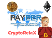 Payeer обмен электронных валют