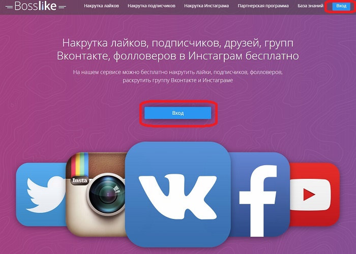 Регистрация на сервисе Босслайк