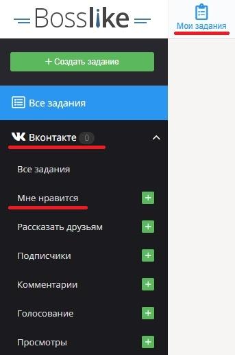 Создание задания по накрутке лайков в ВКонтакте