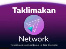 Taklimakan Network - компас в мире криптовалют и инвестиций
