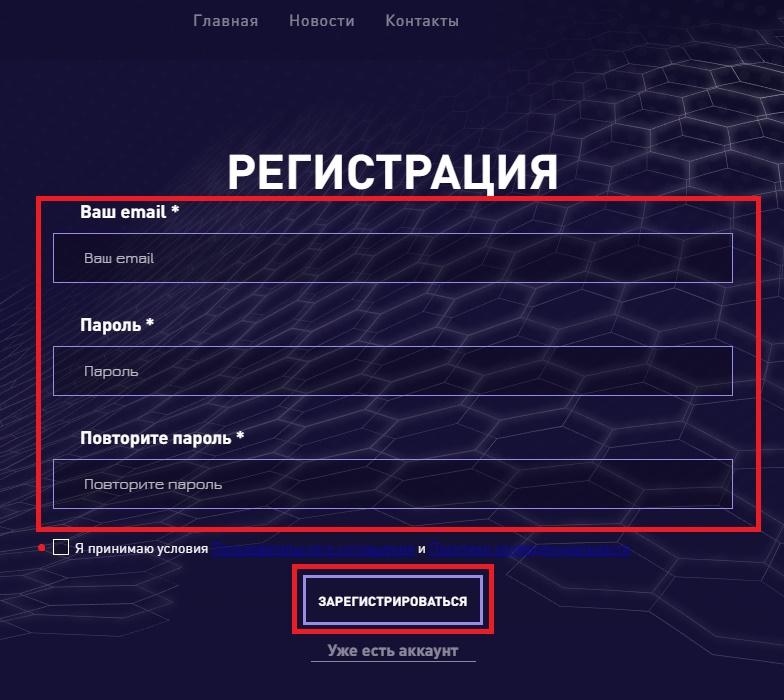 Регистрация на сервисе Blockchain Partners Pro