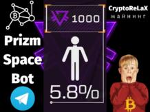 Prizm Spaсe Bot - майнинг криптовалюты PRIZM в Телеграм