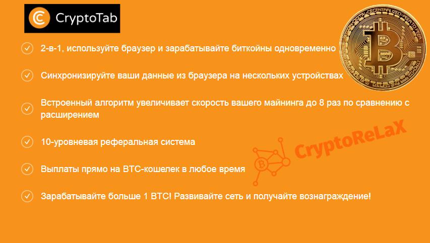 Дополнительные фишки CryptoTab Browser
