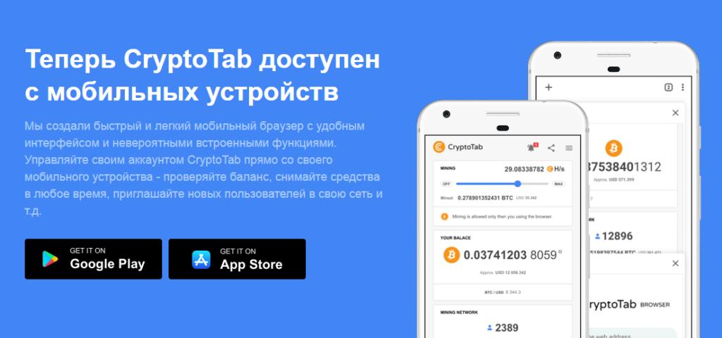Майнинг с CryptoTab