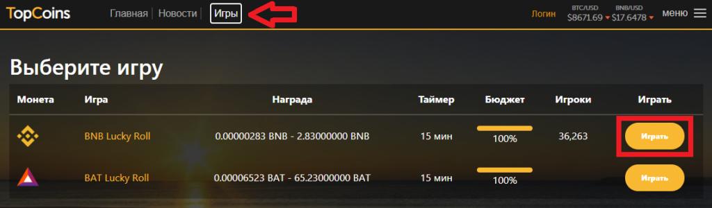 Как заработать BNB и BAT без вложений?
