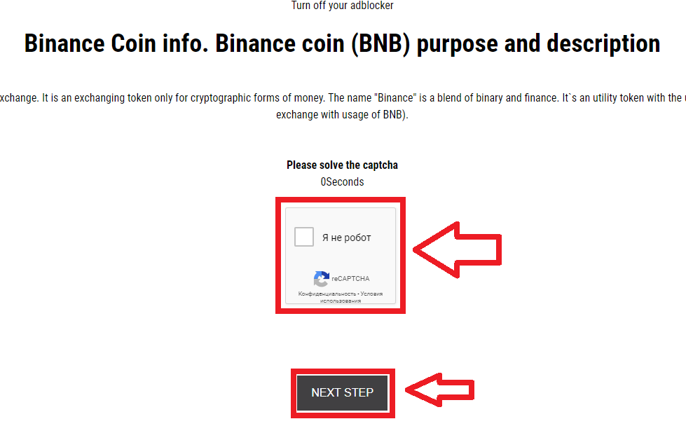 binance coin капча