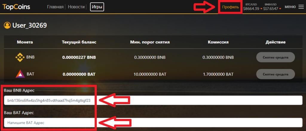 Как привязать кошельки в TopCoins?