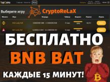 TopCoins — BNB и BAT бесплатно каждые 15 минут