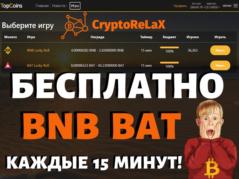 TopCoins - BNB и BAT бесплатно каждые 15 минут