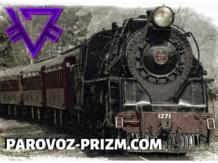 Заработок с командой Паровоз Призм