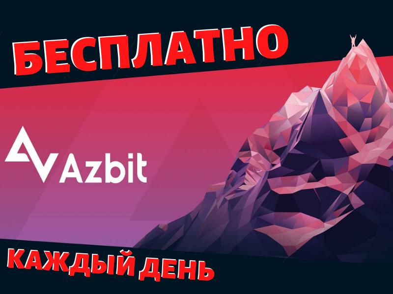 Криптовалюта Azbit AZ бесплатно каждый день