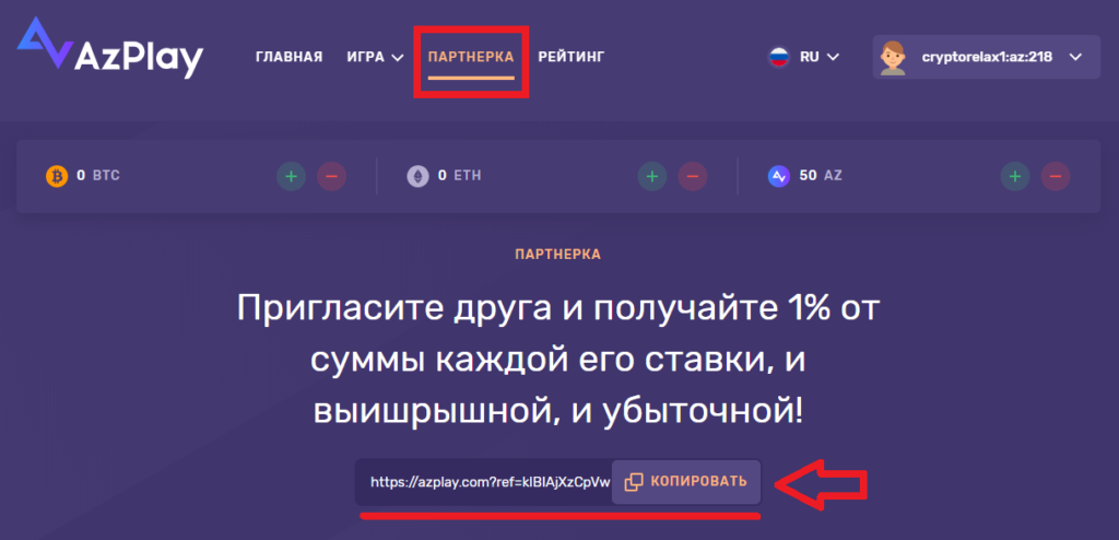Партнерская программа AzPlay