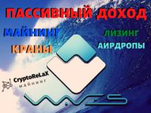 Лизинг криптовалюты WAVES