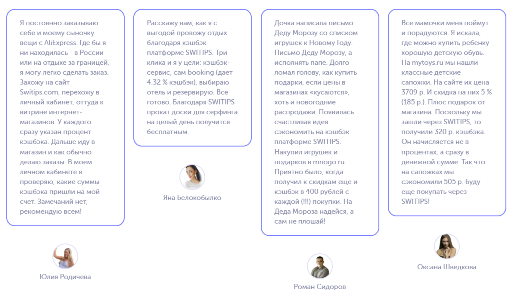 Отзывы о платформе Switips
