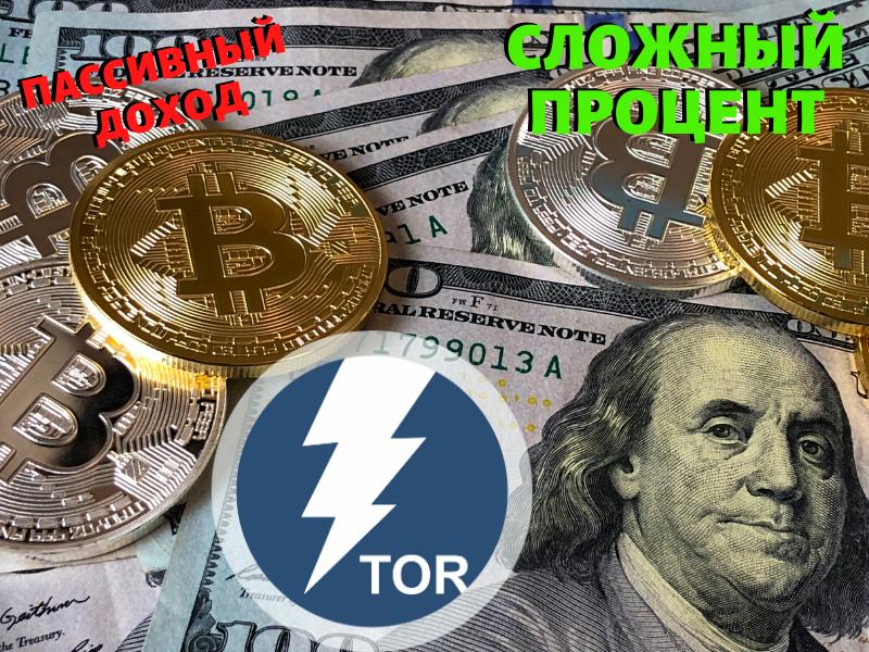 Депозитарий TOR Corp. с доходом 0,125% в день