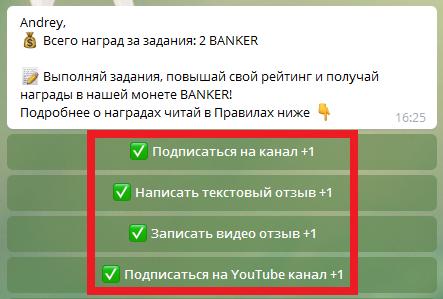 монеты Banker без вложений