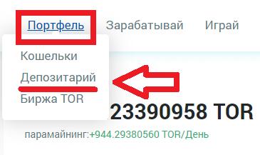 Портфель - Депозитарий tor