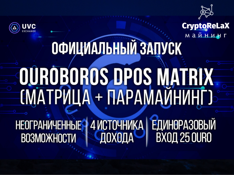 Пул OURO и Ouroboros Matrix