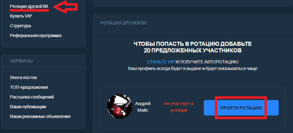 Друзья и подписчики Вконтакте бесплатно