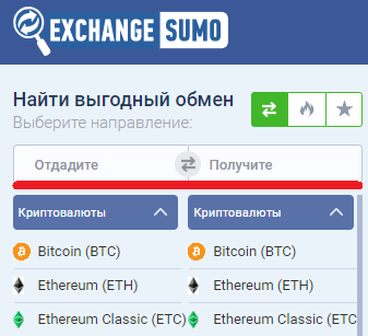 Мониторинг обменников EXCHANGESUMO