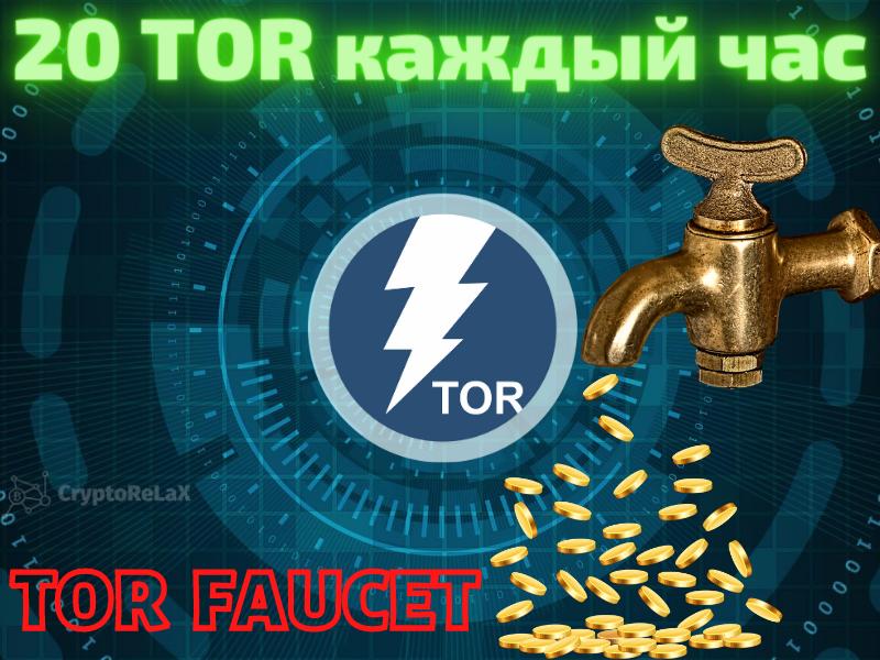 Кран от TOR Corporation