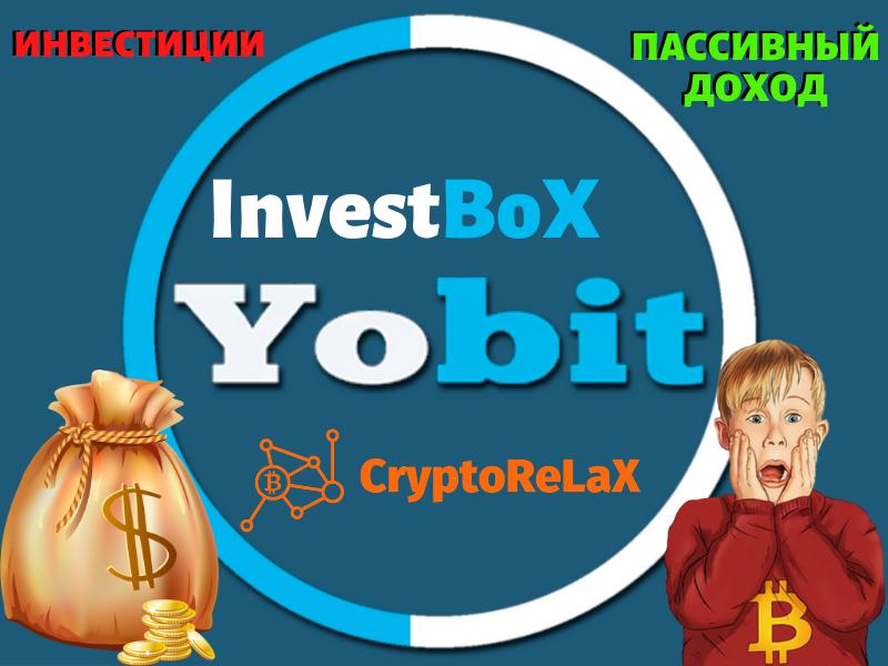 Yobit InvestBox - пассивный доход на автомате
