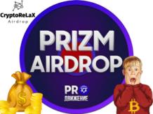 Криптовалюта PRIZM PZM бесплатно каждый день
