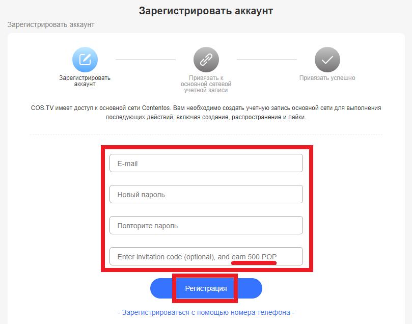 Заполните простую анкету регистрации на cos.tv