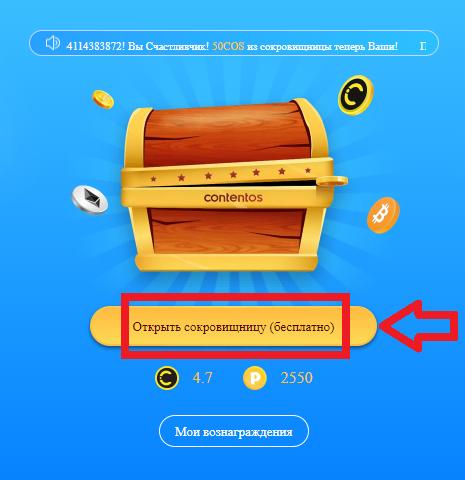 Открывание сундуков с сокровищами