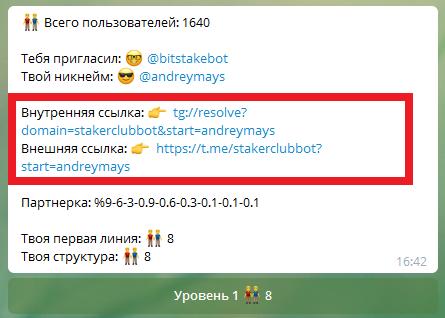 Партнерская программа StakerClubBot