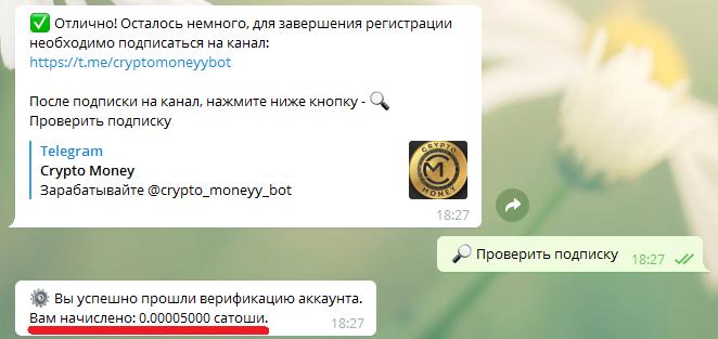 crypto money верификация