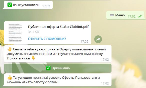 Staker Club Bot