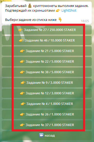 список с заданиями staker club bot