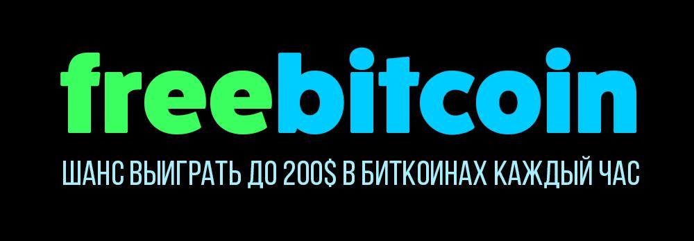 freebitcoin стратегия