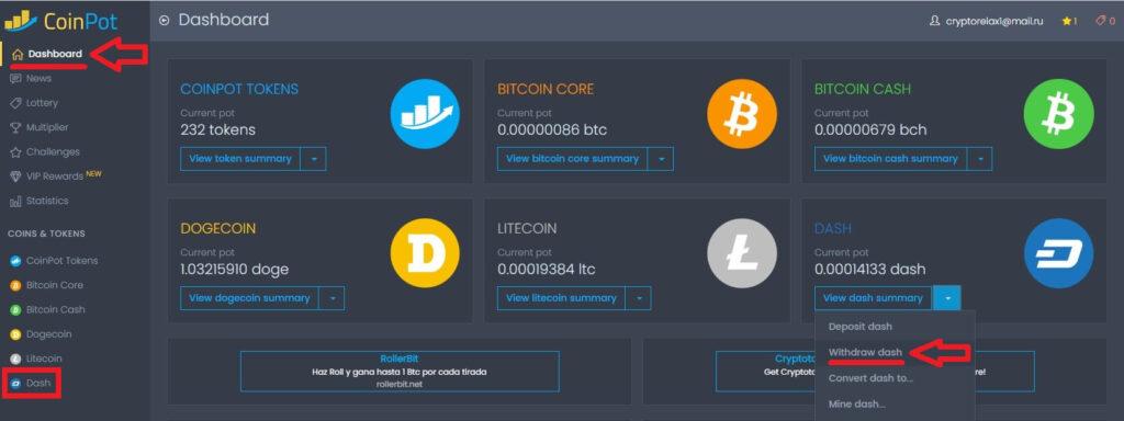 Вывод криптовалюты с CoinPot
