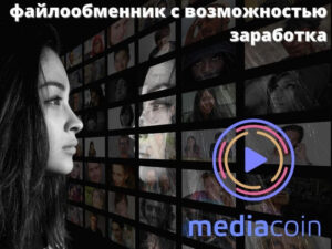 Mediacoin - сеть обмена файлами на блокчейне с собственной криптовалютой