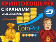 Кошелёк CoinPot для сбора и хранения криптовалюты